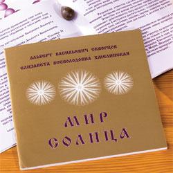 Книга МИР СОЛНЦА