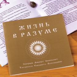 Книга ЖИЗНЬ В РАЗУМЕ