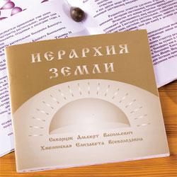 Книга ИЕРАРХИЯ ЗЕМЛИ
