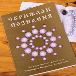 Книга СКРИЖАЛИ ПОЗНАНИЯ