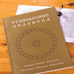 Книга СТАНОВЛЕНИЕ ЧЕЛОВЕКА