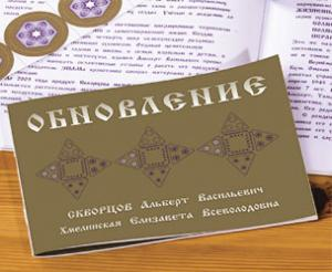 Книга ОБНОВЛЕНИЕ