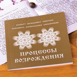 Книга ПРОЦЕССЫ ВОЗРОЖДЕНИЯ