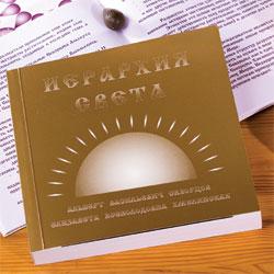 Книга ИЕРАРХИЯ СВЕTA