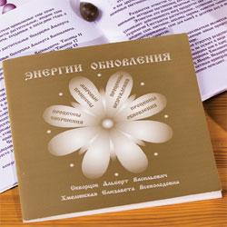 Книга ЭНЕРГИИ ОБНОВЛЕНИЯ